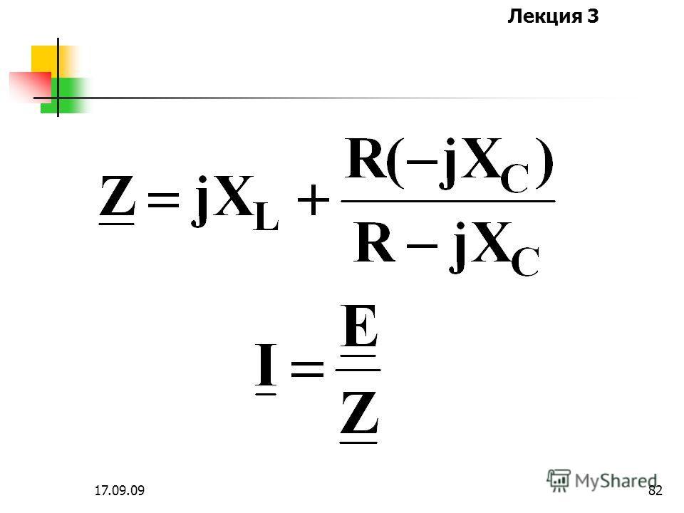 Лекция 3 17.09.0981 Например, комплексная схема замещения цепи: