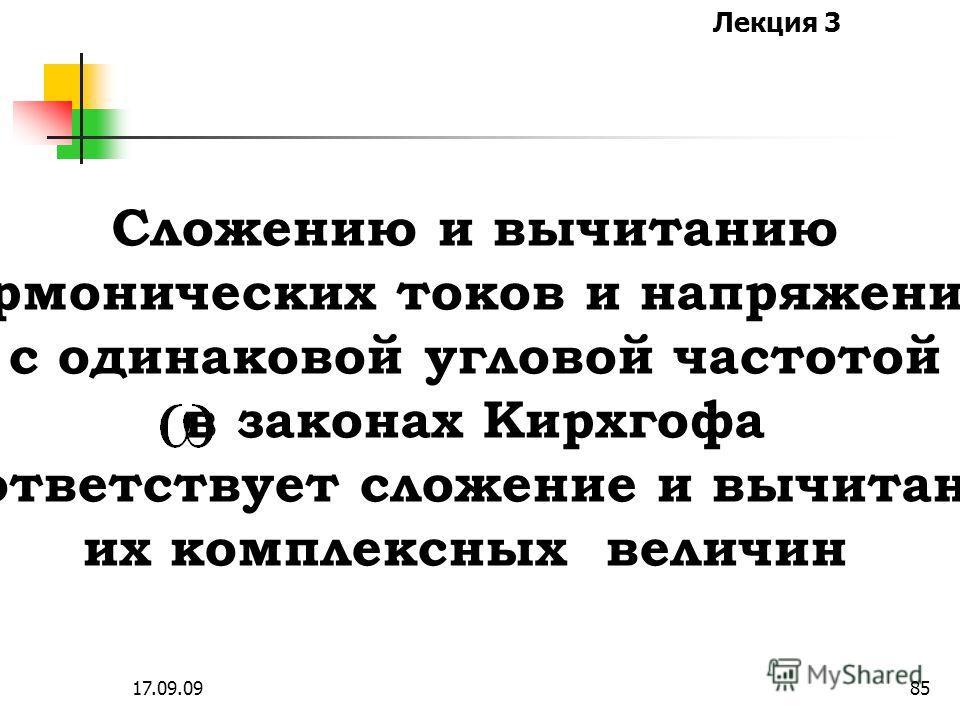 Лекция 3 17.09.0984 ЗАКОНЫ КИРХГОФА В КОМПЛЕКСНОЙ ФОРМЕ