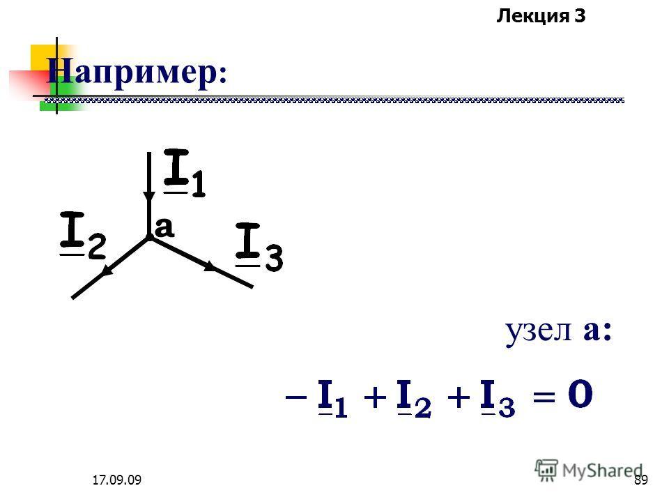 Лекция 3 17.09.0988