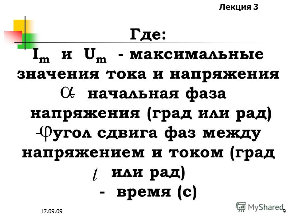 Лекция 3 17.09.098 t i, u, p 0 u i p U m I m I m - U m -