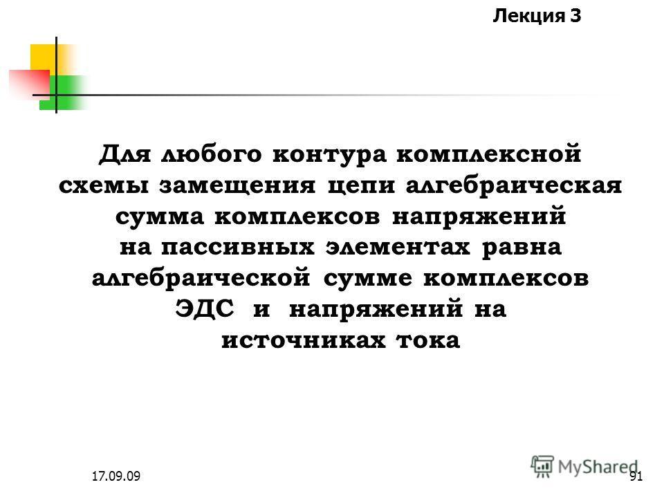 Лекция 3 17.09.0990 ВТОРОЙ ЗАКОН КИРХГОФА В КОМПЛЕКСНОЙ ФОРМЕ