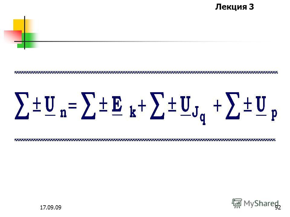 Лекция 3 17.09.0991 Для любого контура комплексной cхемы замещения цепи алгебраическая сумма комплексов напряжений на пассивных элементах равна алгебраической сумме комплексов ЭДС и напряжений на источниках тока