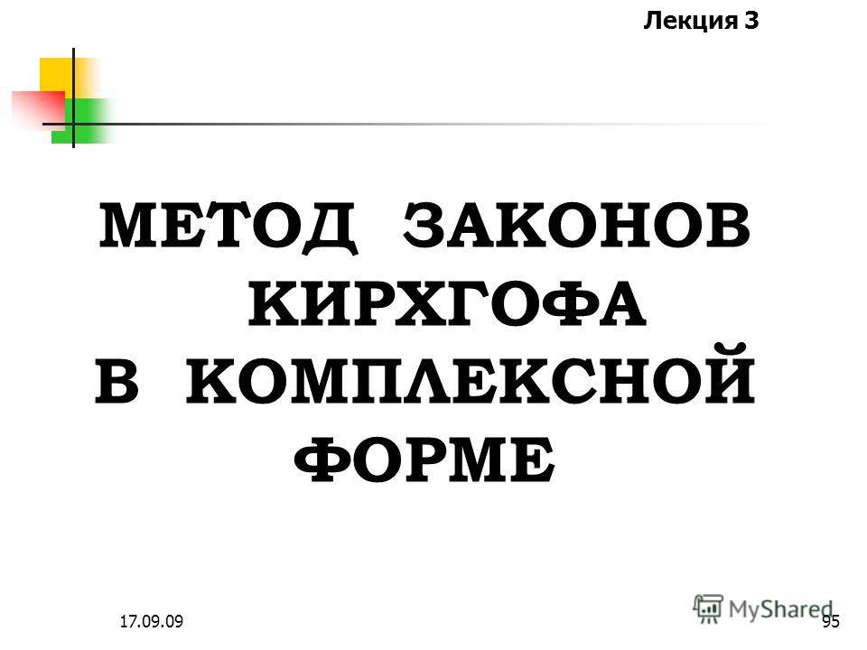 Лекция 3 17.09.0994 или