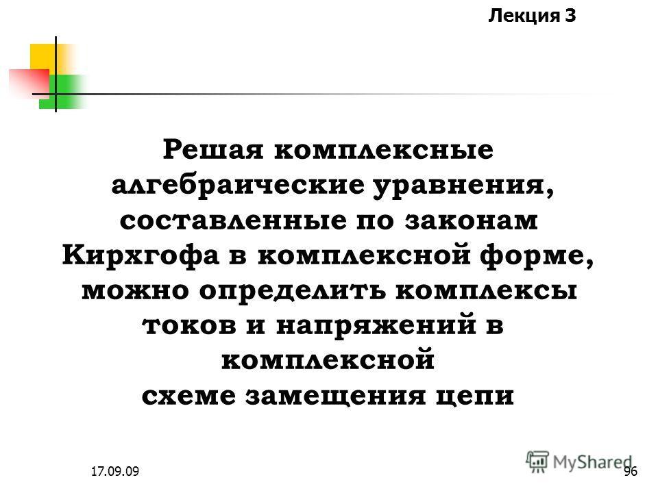 Лекция 3 17.09.0995 МЕТОД ЗАКОНОВ КИРХГОФА В КОМПЛЕКСНОЙ ФОРМЕ