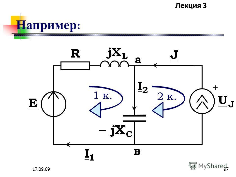 Лекция 3 17.09.0996 Решая комплексные алгебраические уравнения, составленные по законам Кирхгофа в комплексной форме, можно определить комплексы токов и напряжений в комплексной схеме замещения цепи