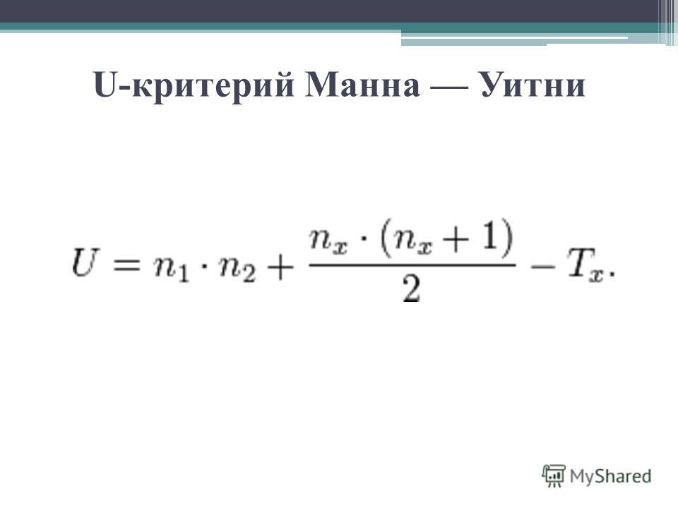 U-критерий Манна Уитни
