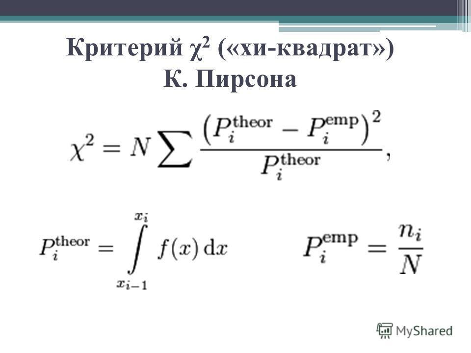 Критерий χ 2 («хи-квадрат») К. Пирсона