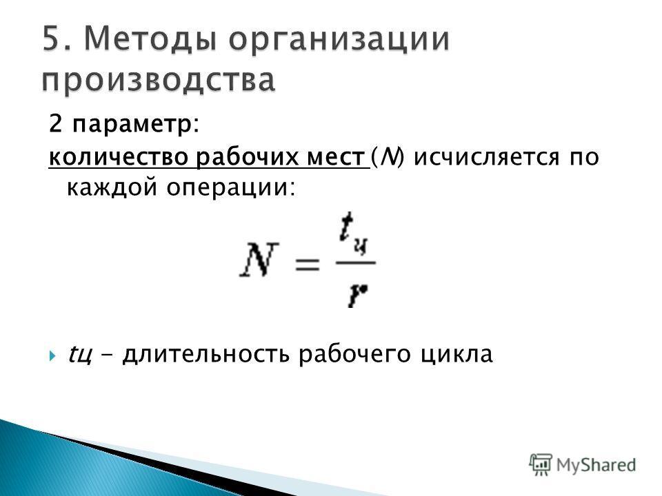 2 параметр: количество рабочих мест (N) исчисляется по каждой операции: tц - длительность рабочего цикла