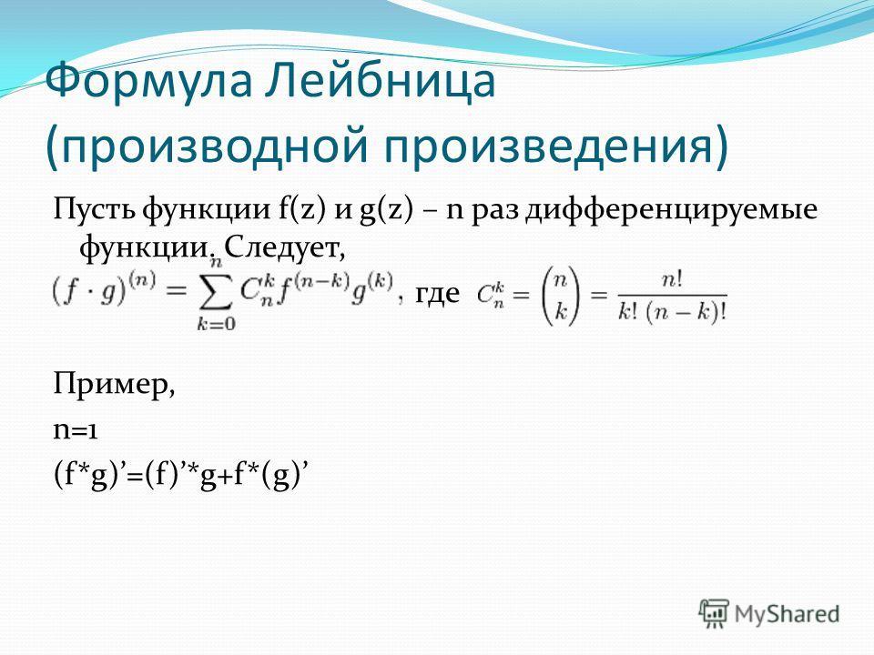 Формула Лейбница (производной произведения) Пусть функции f(z) и g(z) – n раз дифференцируемые функции. Следует, где Пример, n=1 (f*g)=(f)*g+f*(g)