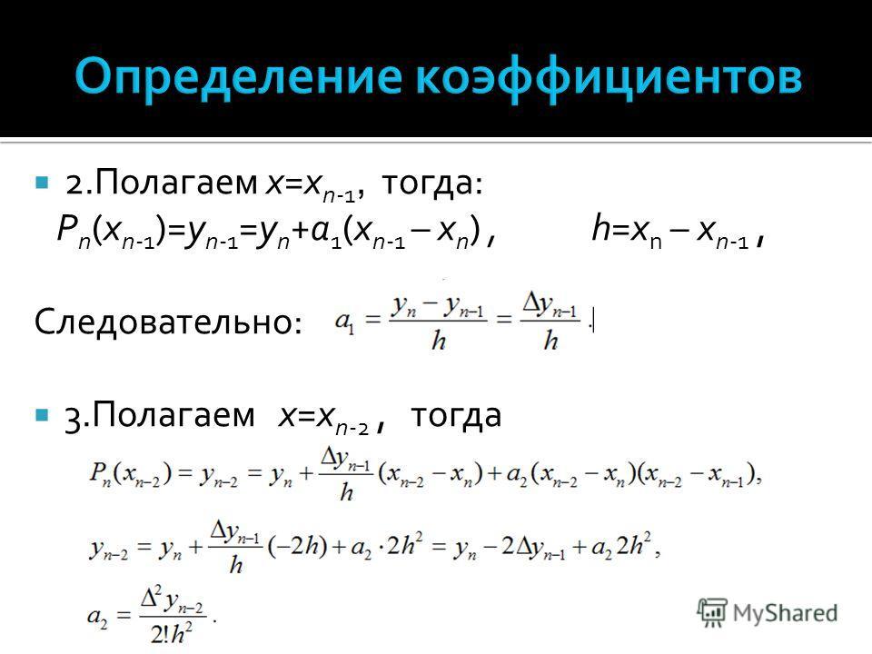 2.Полагаем x=x n-1, тогда: P n (x n-1 )=y n-1 =y n +a 1 (x n-1 – x n ), h=x n – x n-1, Следовательно: 3.Полагаем x=x n-2, тогда