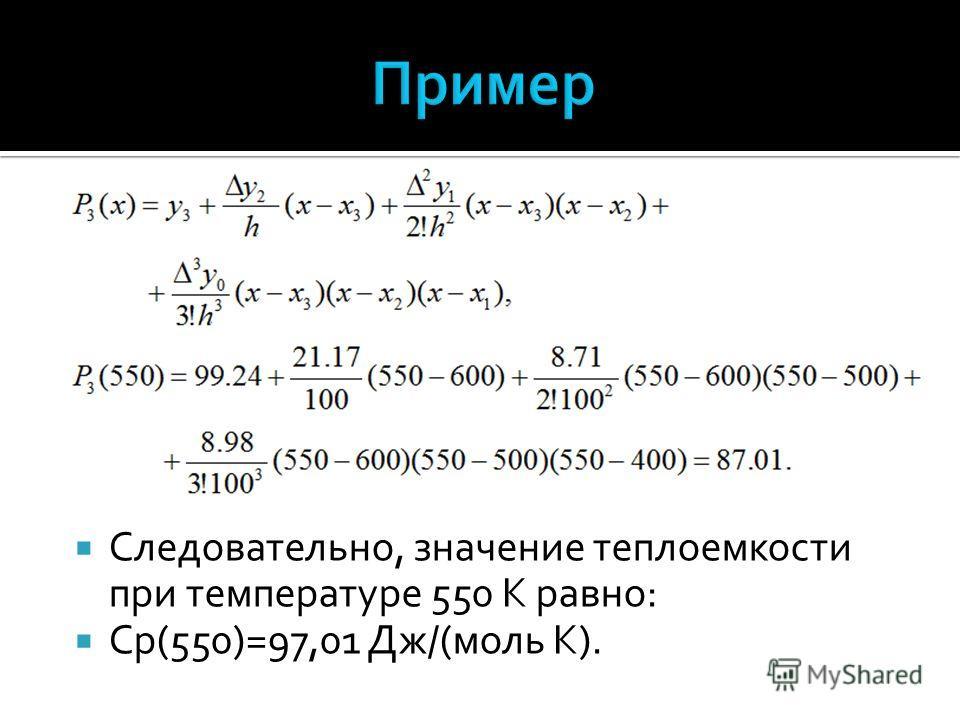 Следовательно, значение теплоемкости при температуре 550 К равно: Ср(550)=97,01 Дж/(моль К).