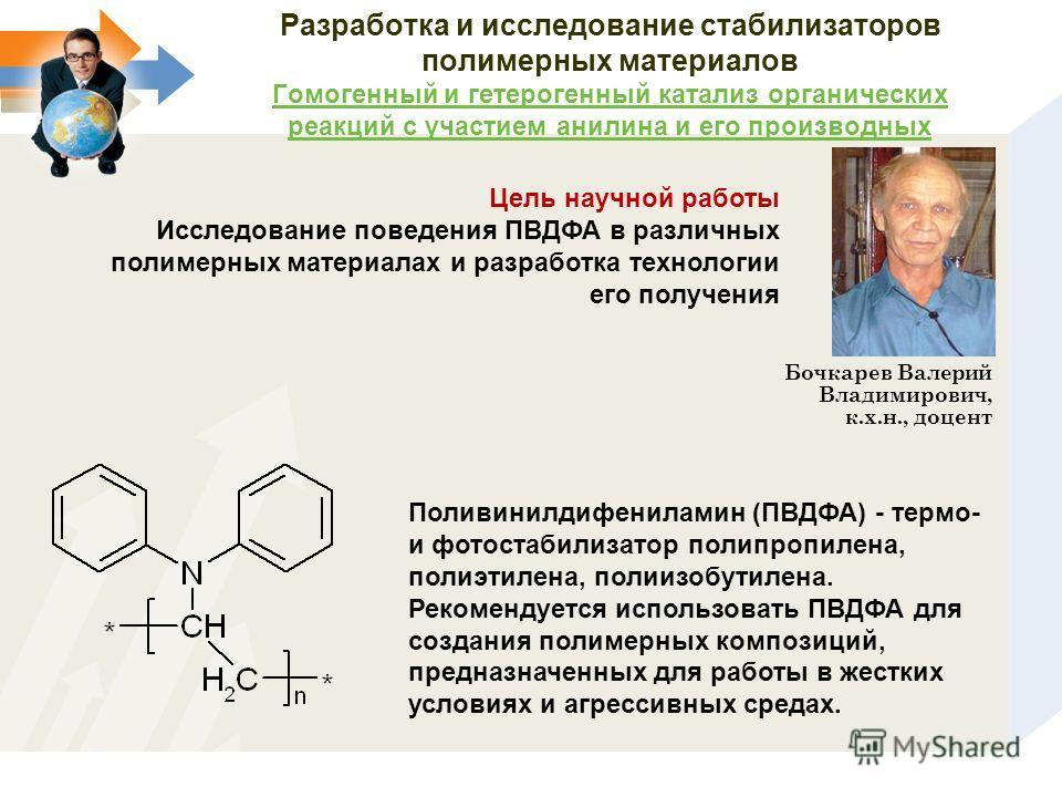 Разработка и исследование стабилизаторов полимерных материалов Гомогенный и гетерогенный катализ органических реакций с участием анилина и его производных Гомогенный и гетерогенный катализ органических реакций с участием анилина и его производных Боч