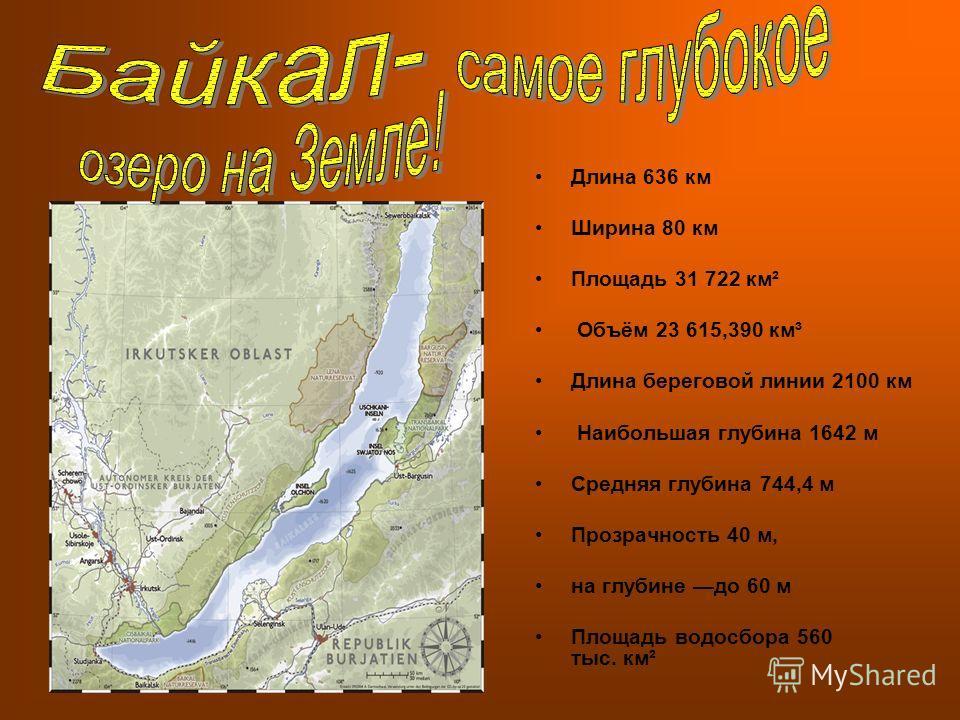 Длина 636 км Ширина 80 км Площадь 31 722 км² Объём 23 615,390 км³ Длина береговой линии 2100 км Наибольшая глубина 1642 м Средняя глубина 744,4 м Прозрачность 40 м, на глубине до 60 м Площадь водосбора 560 тыс. км²