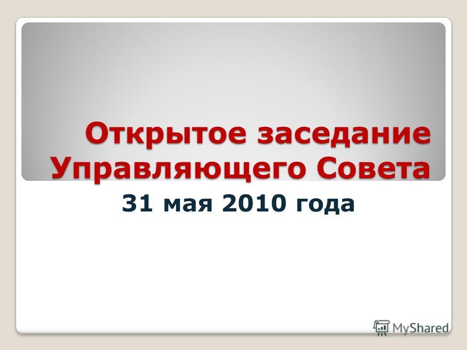Открытое заседание Управляющего Совета 31 мая 2010 года