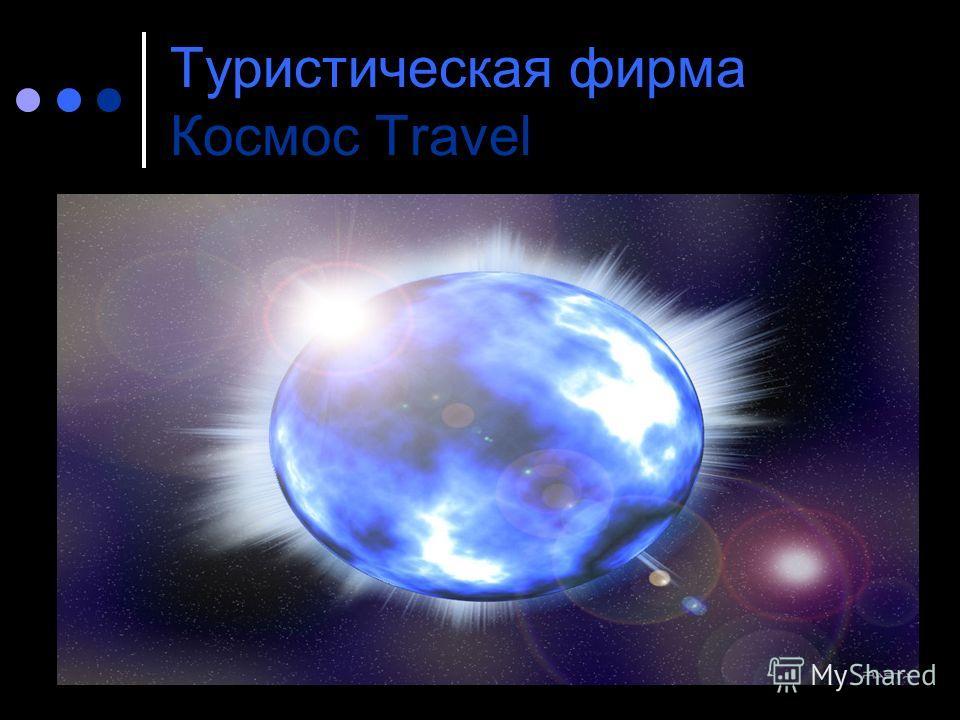 Туристическая фирма Космос Travel