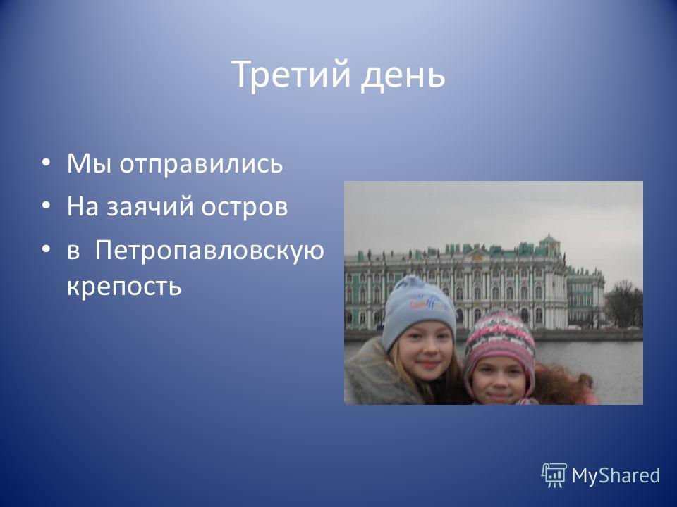 Третий день Мы отправились На заячий остров в Петропавловскую крепость