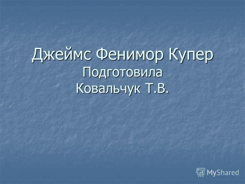 Джеймс Фенимор Купер Подготовила Ковальчук Т.В.