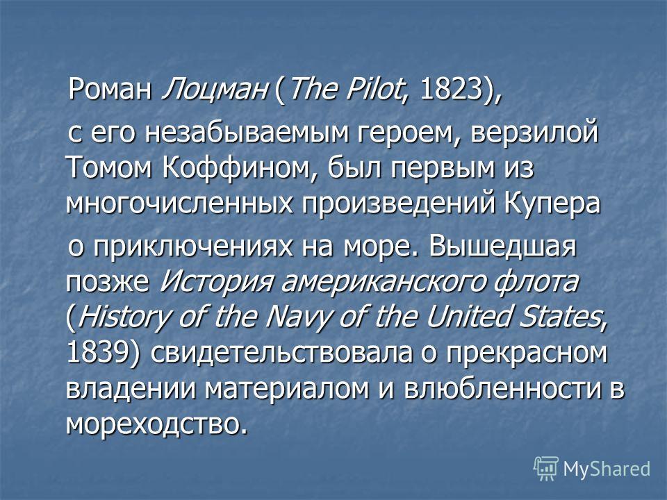 Роман Лоцман (The Pilot, 1823), Роман Лоцман (The Pilot, 1823), с его незабываемым героем, верзилой Томом Коффином, был первым из многочисленных произведений Купера с его незабываемым героем, верзилой Томом Коффином, был первым из многочисленных прои