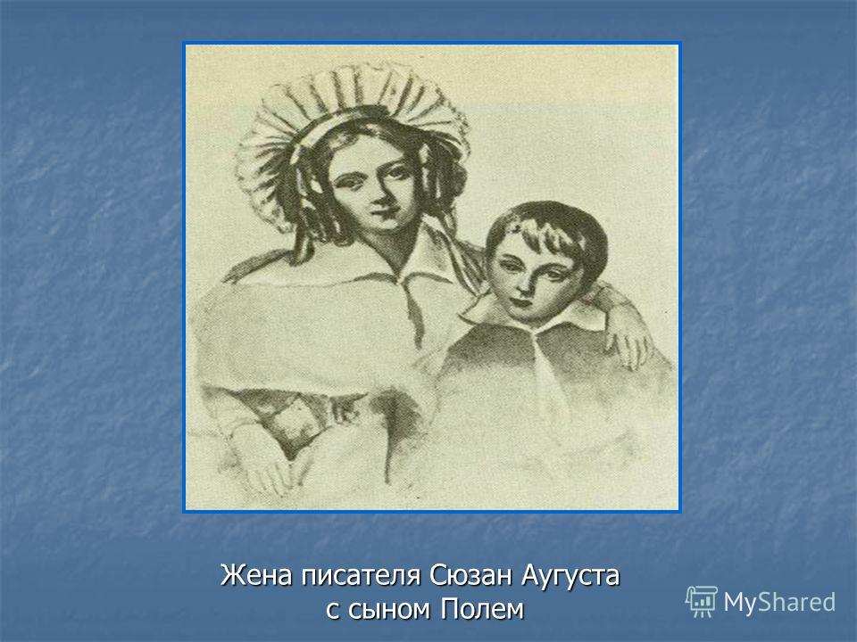 Жена писателя Сюзан Аугуста с сыном Полем с сыном Полем