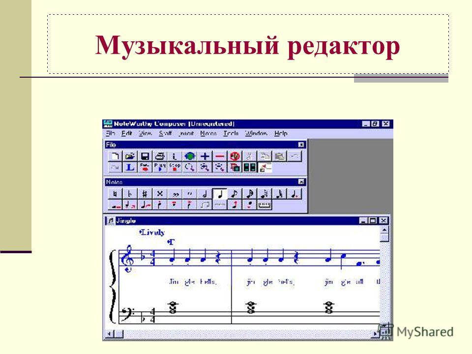Музыкальный редактор