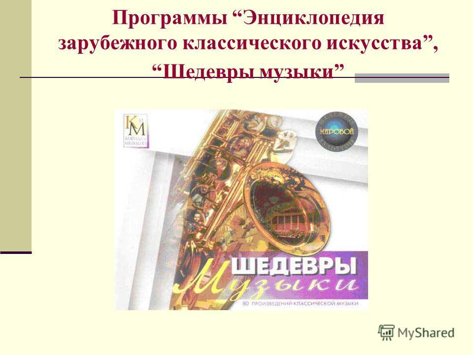 Программы Энциклопедия зарубежного классического искусства, Шедевры музыки