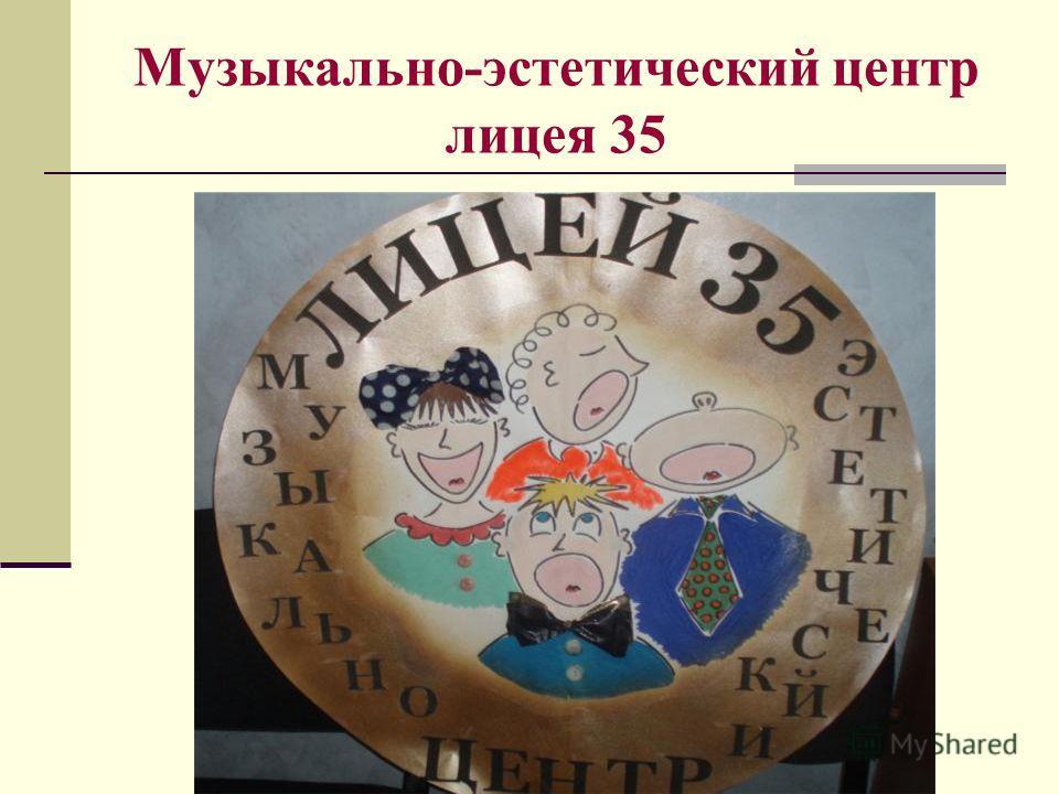 Музыкально-эстетический центр лицея 35