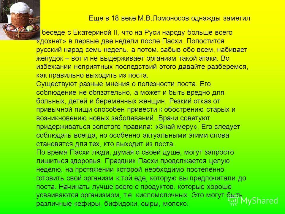 Еще в 18 веке М.В.Ломоносов однажды заметил в беседе с Екатериной II, что на Руси народу больше всего «дохнет» в первые две недели после Пасхи. Попостится русский народ семь недель, а потом, забыв обо всем, набивает желудок – вот и не выдерживает орг