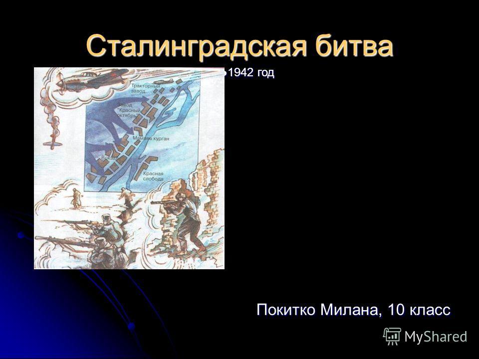 Сталинградская битва 1942 год 1942 год Покитко Милана, 10 класс