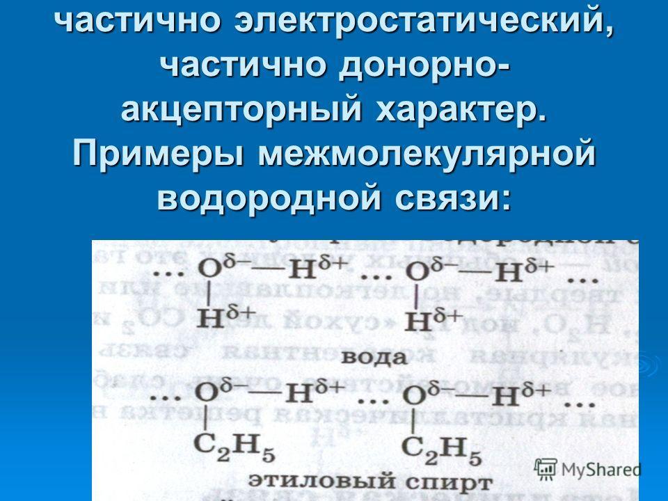 Механизм образования водородной связи имеет частично электростатический, частично донорно- акцепторный характер. Примеры межмолекулярной водородной связи: