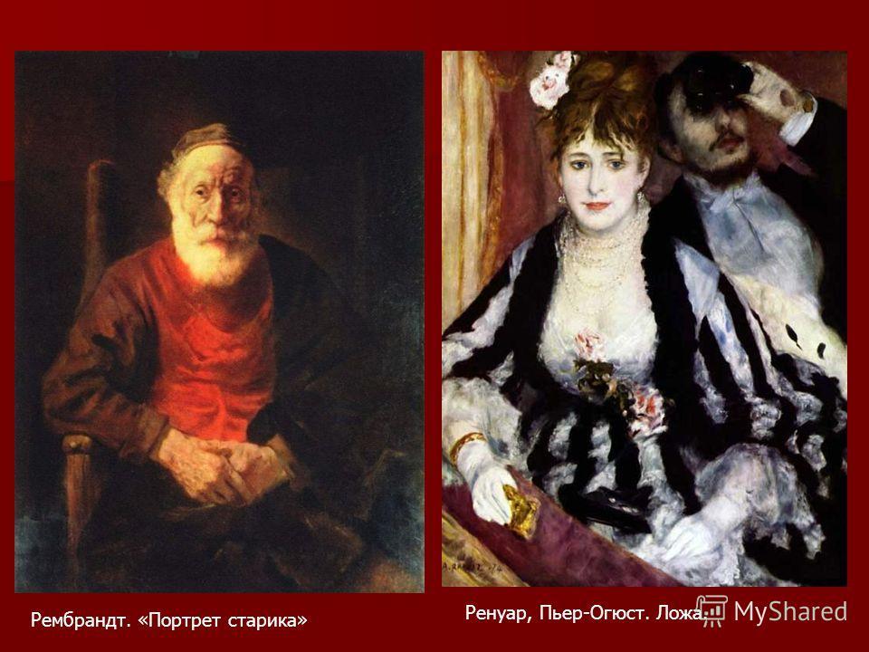 Ренуар, Пьер-Огюст. Ложа. Рембрандт. «Портрет старика»