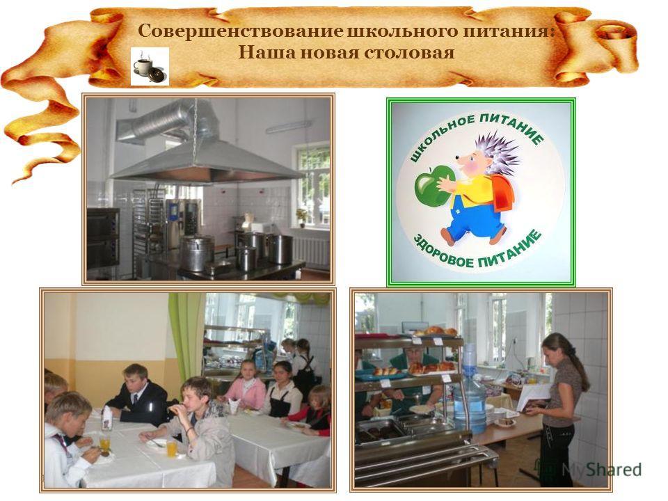 14.9.09 Совершенствование школьного питания: Наша новая столовая