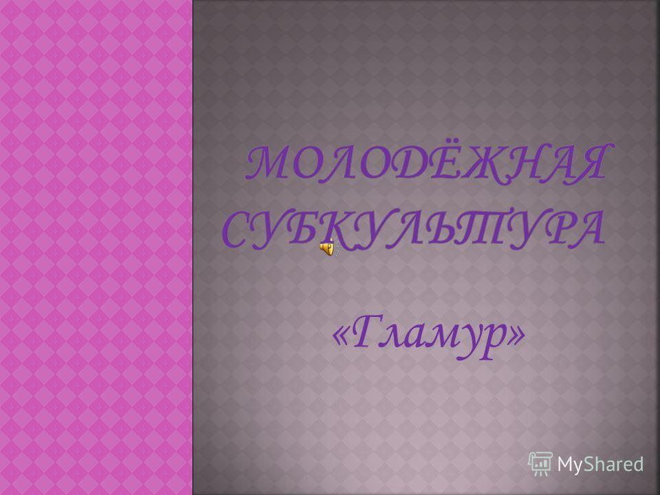«Гламур»