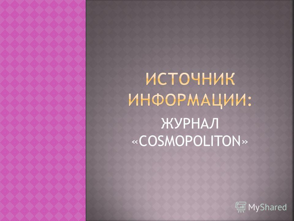 ЖУРНАЛ «COSMOPOLITON»