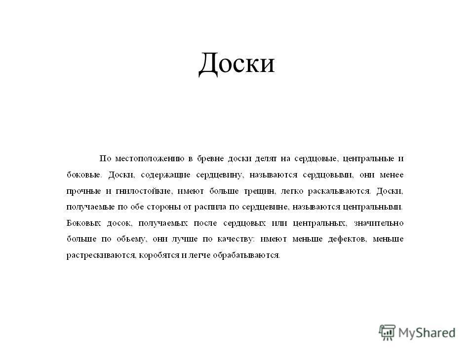 Доски
