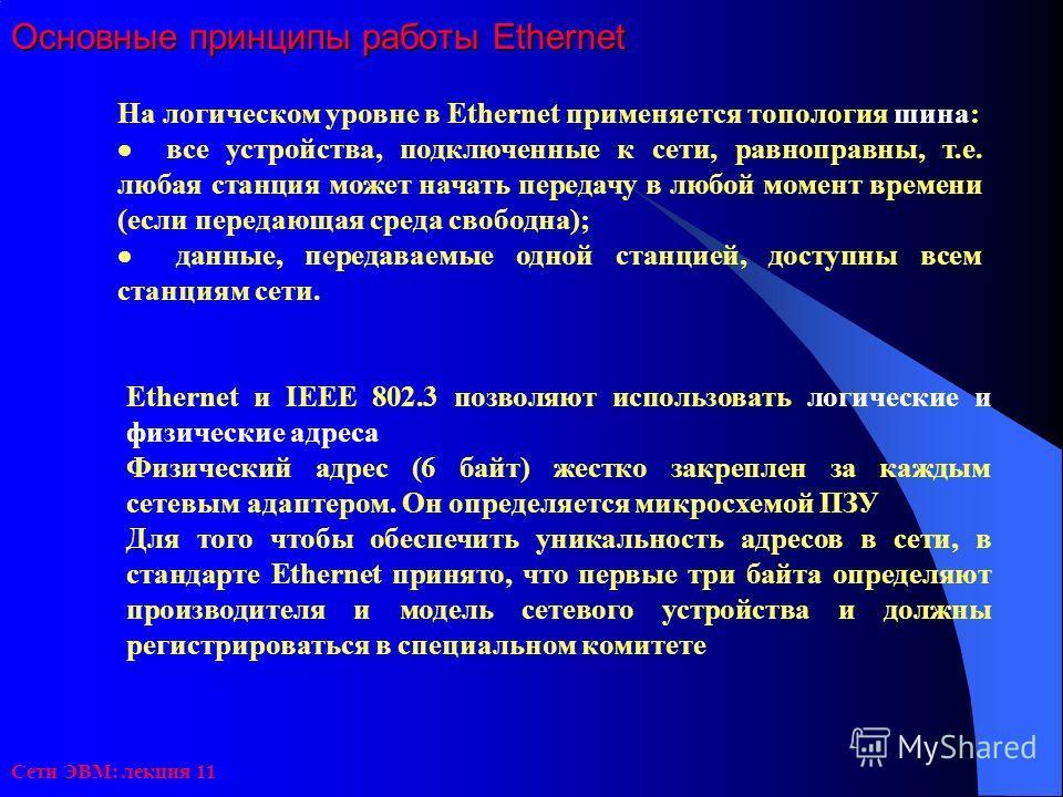 Сети ЭВМ: лекция 11 Основные принципы работы Ethernet На логическом уровне в Ethernet применяется топология шина: все устройства, подключенные к сети, равноправны, т.е. любая станция может начать передачу в любой момент времени (если передающая среда