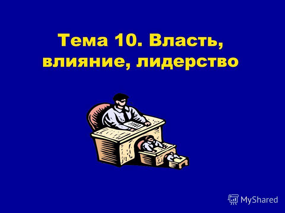 Тема 10. Власть, влияние, лидерство