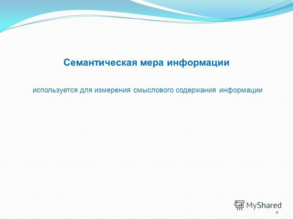 Семантическая мера информации используется для измерения смыслового содержания информации 4