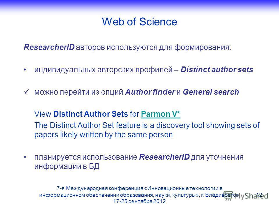 Web of Science ResearcherID авторов используются для формирования: индивидуальных авторских профилей – Distinct author sets можно перейти из опций Author finder и General search View Distinct Author Sets for Рarmon V*Рarmon V* The Distinct Author Set