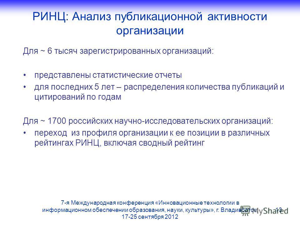 РИНЦ: Анализ публикационной активности организации Для ~ 6 тысяч зарегистрированных организаций: представлены статистические отчеты для последних 5 лет – распределения количества публикаций и цитирований по годам Для ~ 1700 российских научно-исследов
