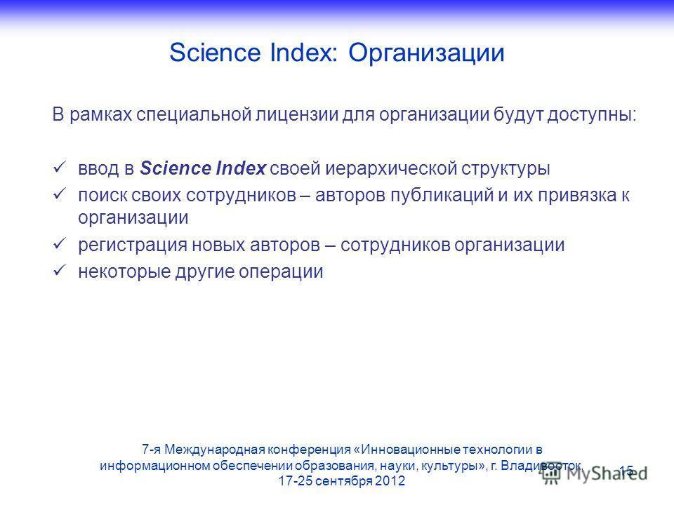 Science Index: Организации В рамках специальной лицензии для организации будут доступны: ввод в Science Index своей иерархической структуры поиск своих сотрудников – авторов публикаций и их привязка к организации регистрация новых авторов – сотрудник