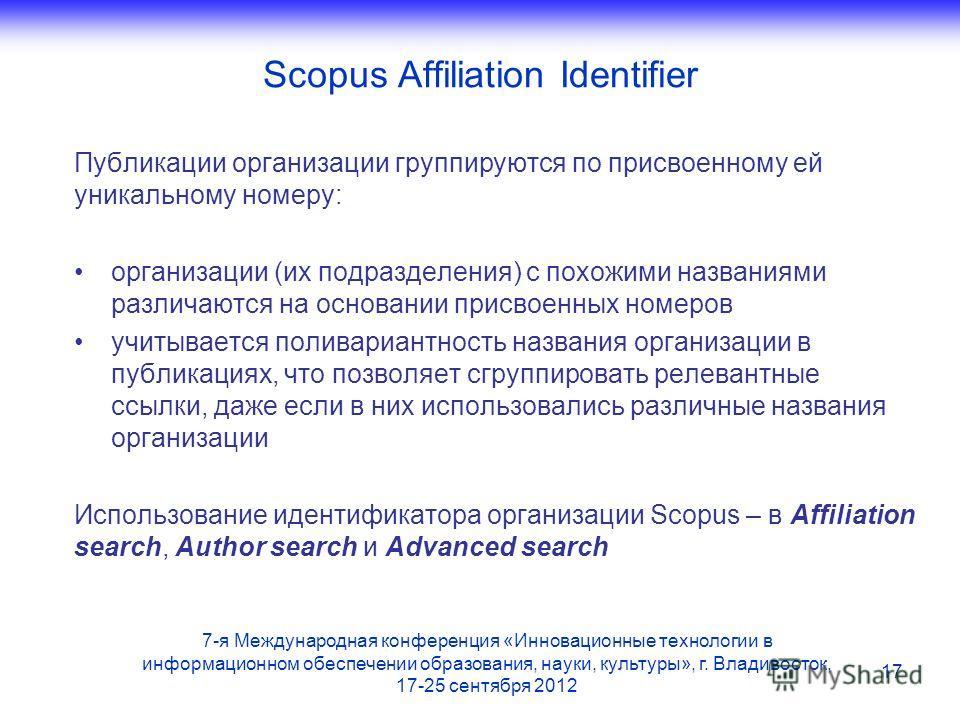 Scopus Affiliation Identifier Публикации организации группируются по присвоенному ей уникальному номеру: организации (их подразделения) с похожими названиями различаются на основании присвоенных номеров учитывается поливариантность названия организац