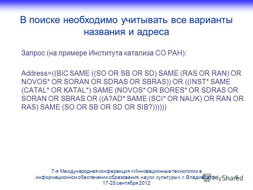 В поиске необходимо учитывать все варианты названия и адреса Запрос (на примере Института катализа СО РАН): Address=((BIC SAME ((SO OR SB OR SD) SAME (RAS OR RAN) OR NOVOS* OR SORAN OR SDRAS OR SBRAS)) OR ((INST* SAME (CATAL* OR KATAL*) SAME (NOVOS*
