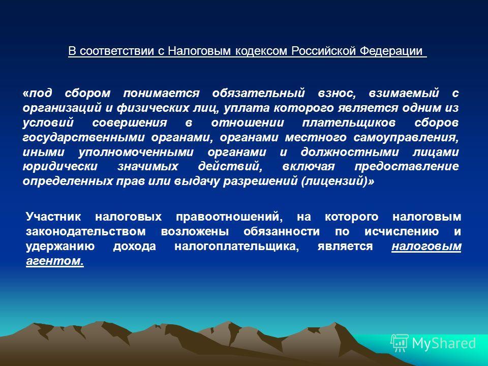 В соответствии с Налоговым кодексом Российской Федерации «под сбором понимается обязательный взнос, взимаемый с организаций и физических лиц, уплата которого является одним из условий совершения в отношении плательщиков сборов государственными органа