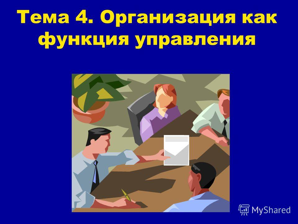 Тема 4. Организация как функция управления