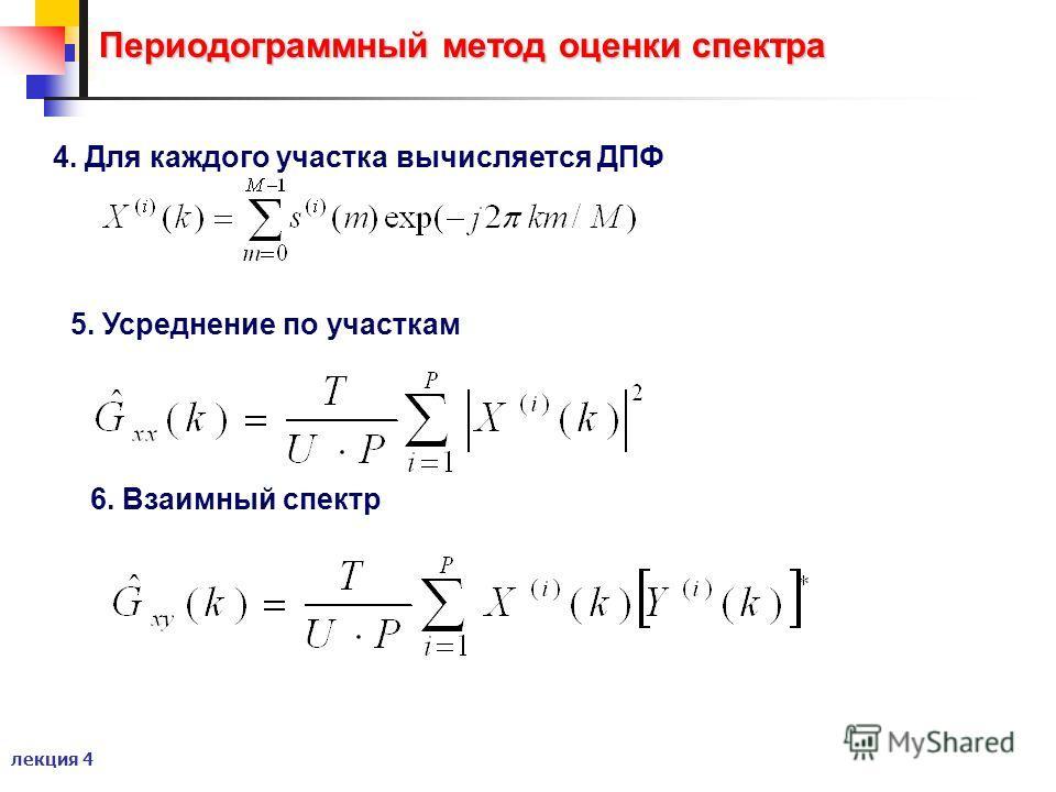 лекция 4 Периодограммный метод оценки спектра 4. Для каждого участка вычисляется ДПФ 5. Усреднение по участкам 6. Взаимный спектр