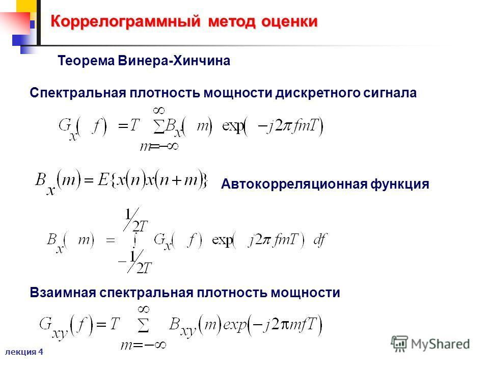 лекция 4 Коррелограммный метод оценки Коррелограммный метод оценки Автокорреляционная функция Спектральная плотность мощности дискретного сигнала Теорема Винера-Хинчина Взаимная спектральная плотность мощности