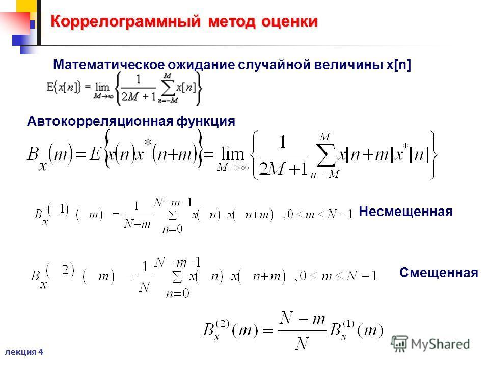 лекция 4 Коррелограммный метод оценки Коррелограммный метод оценки Математическое ожидание случайной величины x[n] Автокорреляционная функция Смещенная Несмещенная