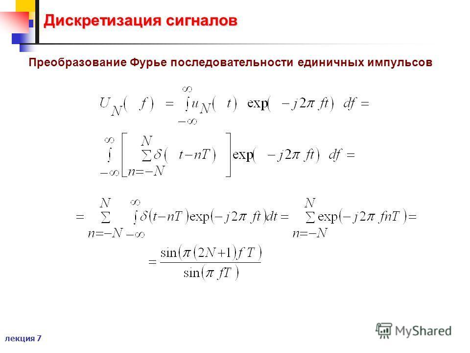 лекция 7 Дискретизация сигналов Преобразование Фурье последовательности единичных импульсов