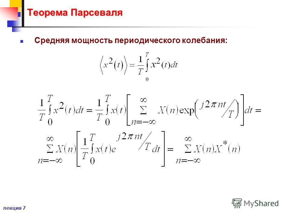 лекция 7 Теорема Парсеваля Средняя мощность периодического колебания: