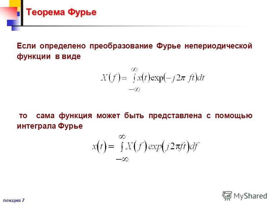 лекция 7 Теорема Фурье Если определено преобразование Фурье непериодической функции в виде то сама функция может быть представлена с помощью интеграла Фурье